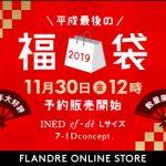 フランドル(FLANDRE)の2019福袋開始 12/18再入荷